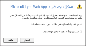 Lync Web Acces -- الثقة دوماً في مجال المكون الإضافي، أو السماح بجلسة العمل هذه فقط