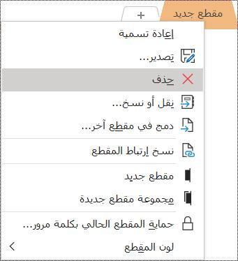 لقطة شاشة لقائمة السياق الخاصة بإزالة مقطع
