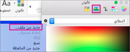 اختيار أيقونة الصورة لتحديد لون من ملف