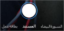خيارات المسح الضوئي لـ OneDrive لنظام iOS