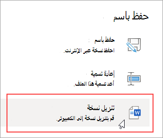 حفظ باسم - تنزيل نسخة