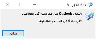 حاله الفهرسة للبحث في Outlook