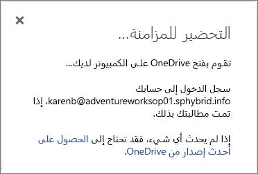 لقطة شاشة لمربع حوار الاستعداد لبدء المزامنة عند إعداد OneDrive for Business للمزامنة