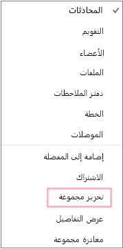 """سياق تقويم المجموعة أو اختصار وقائمة مع تمييز الخيار """"تحرير المجموعة"""". قائمة تظهر عند اختيار الزر """"مزيد من الإجراءات"""" على شريط قائمة المجموعة الفردي."""