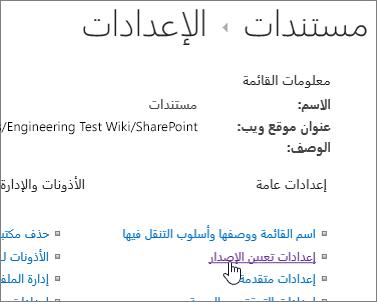 مربع حوار اعدادات المكتبه ب# استخدام ميزه تعيين الاصدار محدده.