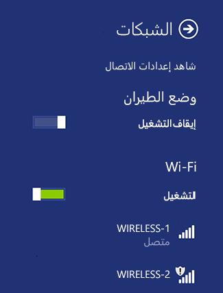 إعدادات الWi-Fi