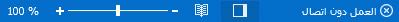 مؤشر العمل دون اتصال على شريط الحالة في Outlook