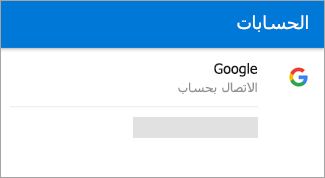 قد يبحث Outlook for Android تلقائياً عن حساب Gmail الخاص بك.