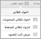 خيارات الاحتواء التلقائي iPad