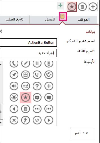 إضافة عناصر تحكم مخصصة في تطبيق Access
