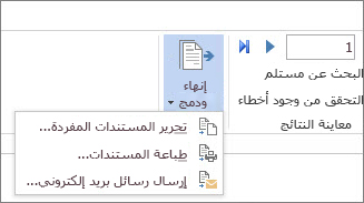 لقطة شاشة لعلامة التبويب «البريد» في Word، تُظهر الأمر «إنهاء ودمج» والخيارات الخاصة به.