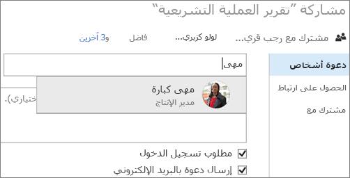 لقطة شاشة لمشاركة ملف في OneDrive for Business