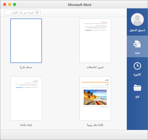 Double-click a template to create a new document based on that template.