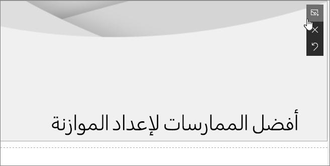 SPO_إضافة صفحة
