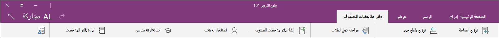 قائمه علامه تبويب دفتر الملاحظات ل# الصفوف