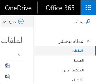 لقطة شاشة لطريقة العرض «ملفات» في OneDrive for Business