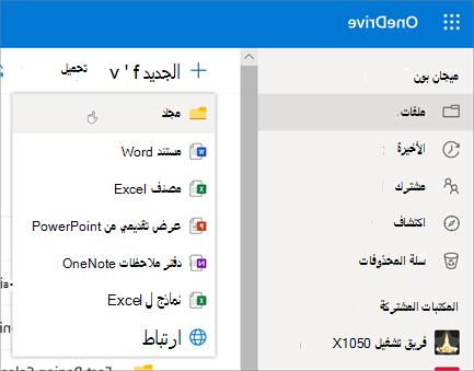 إنشاء مجلد في OneDrive