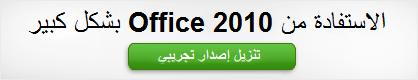 تنزيل إصدار Office 2010 التجريبي: (c) Microsoft Corporation