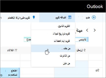 """لقطه شاشه ل# اضافه قائمه التقويم ب# استخدام من تحديد """"ملف""""."""