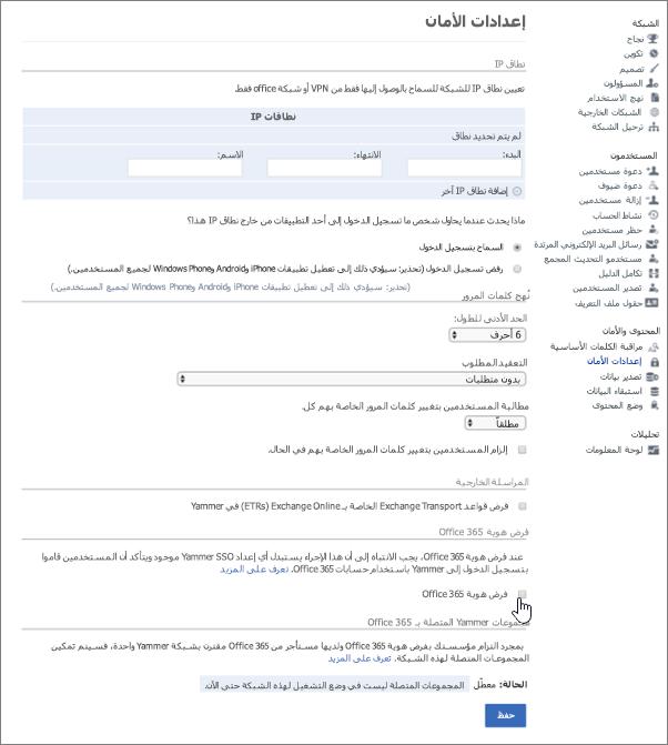 """لقطة شاشة تُظهر خانة الاختيار """"فرض هوية Office 365 في Yammer"""" في صفحة إعدادات أمان Yammer. يجب أن تكون مسؤولاً معتمداً في Yammer ومسؤولاً عاماً في Office 365 لرؤية هذا الإعداد."""