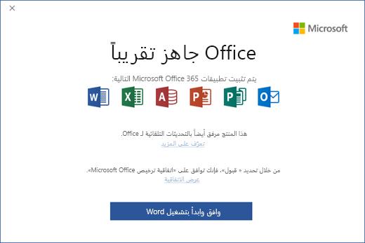 """تعرض لك صفحة """"أصبح Office جاهز تقريباً"""" حيث قمت بقبول اتفاقية الترخيص وبدء تشغيل التطبيق"""