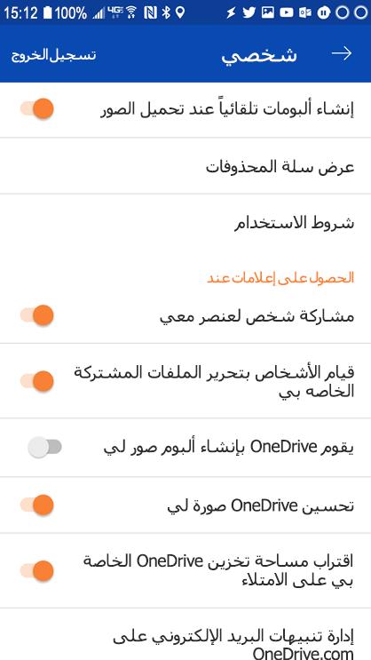 انتقل الي اعدادات تطبيق OneDrive for Android ل# تعيين اعدادات الاعلام.