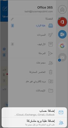 """شاشة إعدادات Outlook مع الخيار """"إضافة علبة بريد مشتركة"""""""