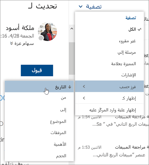 لقطه شاشه ل# عامل التصفيه عن طريق تحديد القائمه ب# استخدام الفرز