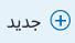 """يظهر الزر """"جديد"""" على شريط أدوات التقويم في Office 365"""