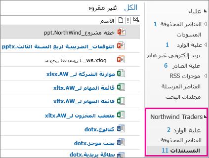 علبة بريد الموقع في Outlook