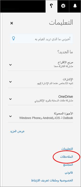 انقر فوق تعليمات> ملاحظات لإبداء أية ملاحظات أو اقتراحات في Outlook على ويب