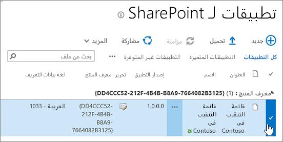 تطبيقات ل SharePoint كتالوج التطبيقات ب# استخدام تطبيق محدد