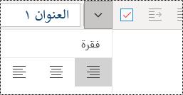 محاذاة الفقرات إلى اليسار في تطبيق OneNote for Windows 10