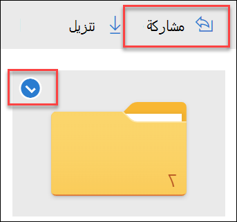 """صوره مجلد في OneDrive والخيار """"مشاركه""""."""