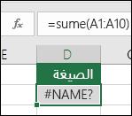 يعرض Excel الخطأ #NAME? عند وجود خطأ في كتابة اسمٍ ما