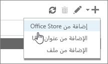 """لقطة شاشة للخيارات المتوفرة على شريط أدوات إدارة الوظائف الإضافية، التي تتضمن الإضافة والحذف والتحديث. التحديدات معروضة في """"إضافة""""، التي تتضمن """"إضافة من متجر Office"""" و""""إضافة من عنوان URL"""" و""""إضافة من ملف""""."""