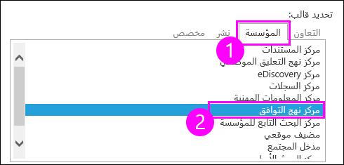 """قوالب مجموعه الموقع علي علامه التبويب """"المؤسسه"""""""