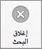 """الزر """"إغلاق البحث"""""""