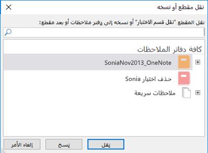 مربع حوار لنقل أو نسخ مقطع في OneNote for Windows 2016