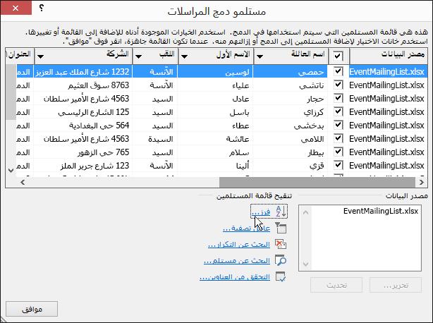 كجزء من عملية دمج البريد في Word، يتم تطبيق نتائج عملية الفرز على قائمة المستلمين.