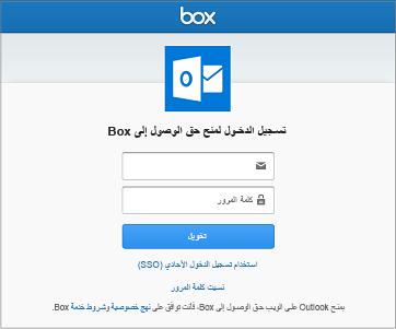 عند توصيل حساب تخزين، يجب توفير اسم المستخدم وكلمة المرور ليتمكن Outlook من الدخول إلى ملفاتك.