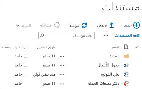 لقطة شاشة لمكتبة مستندات في SharePoint Server 2016