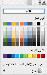 قائمة تحديد لون الخط في Word for Mac
