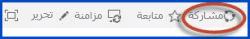 """لقطة شاشة لأزرار عناصر تحكم """"الموقع"""" على موقع """"فريق"""". تتم إحاطة الزر """"مشاركة"""" بدائرة"""
