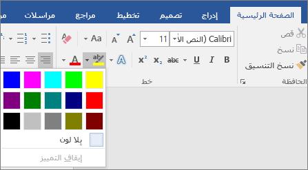 """تظهر خيارات """"لون تمييز النص"""" على علامة التبويب """"الصفحة الرئيسية""""."""