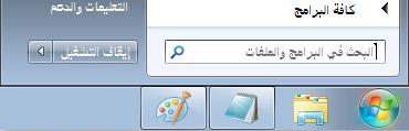 """القائمة """"ابدأ"""" في Windows 7 مع المربع """"بحث"""""""