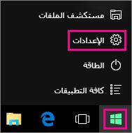 """الوصول إلى """"إعدادات"""" من """"بدء"""" في Windows 10"""