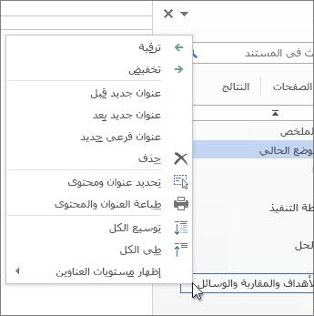 """خيارات القائمة التي تظهر عند النقر بزر الماوس الأيمن للعناوين في """"جزء التنقل"""""""
