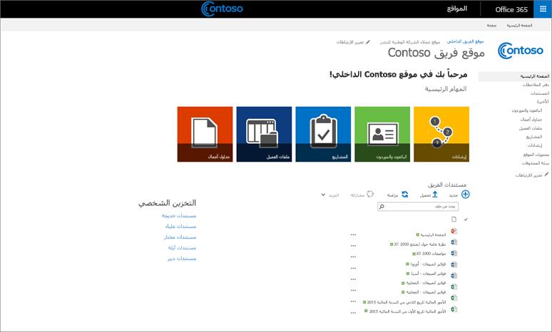 لقطة شاشة لموقع فريق مخصص ذي موقع فرعي