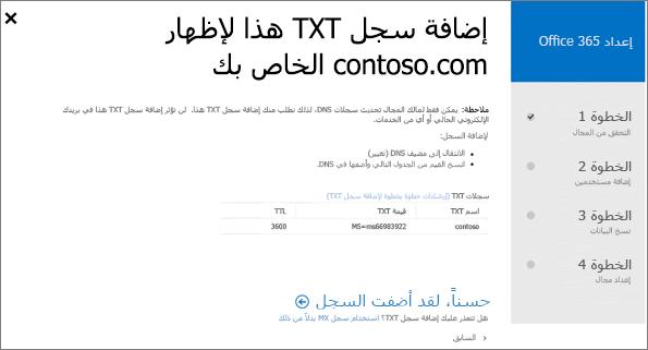أضف سجل TXT للتحقق من ملكيتك للمجال.